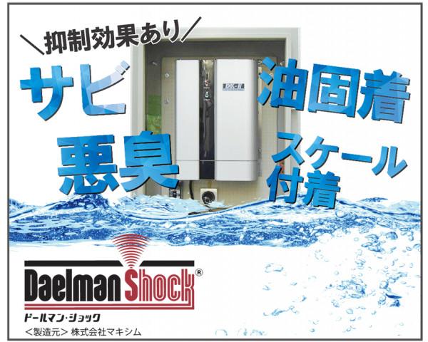 防錆装置(給排水管)
