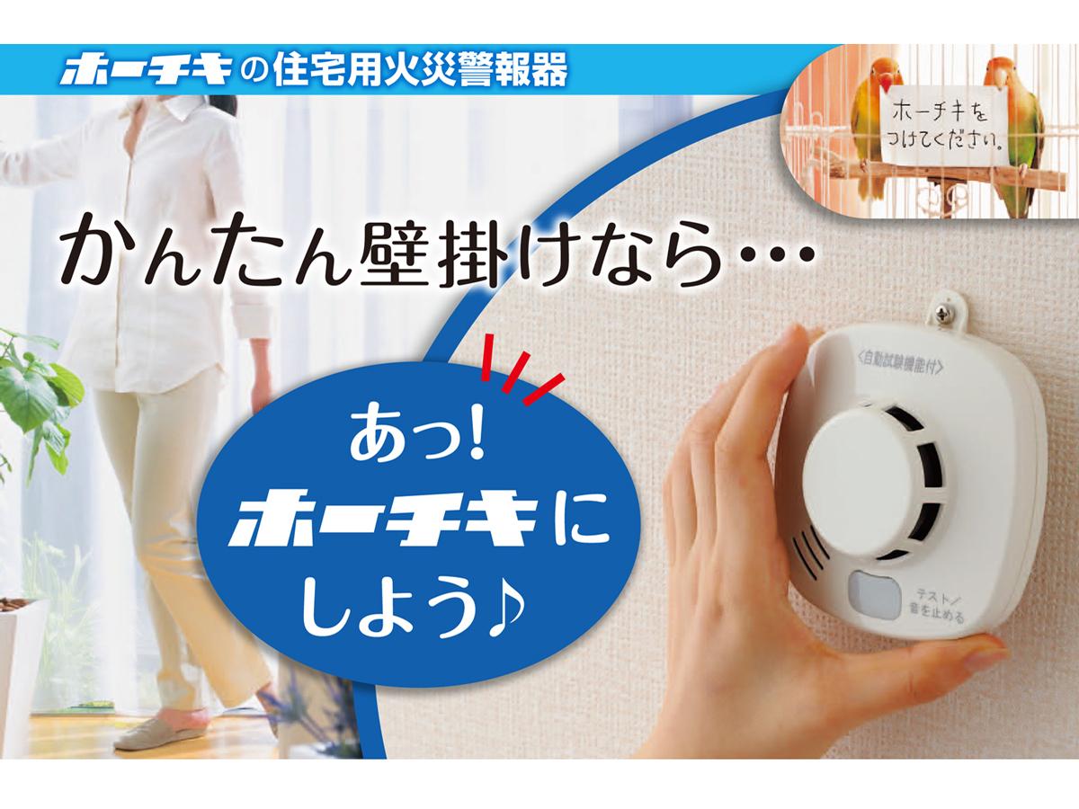 住宅用火災警報器(煙式・熱式)