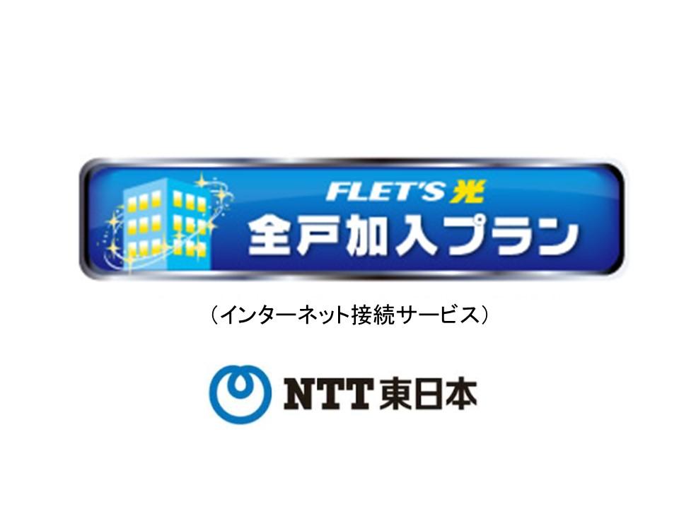 フレッツ光全戸加入プラン(東日本エリア限定)