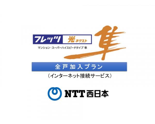 フレッツ 光全戸加入プラン(西日本エリア限定)