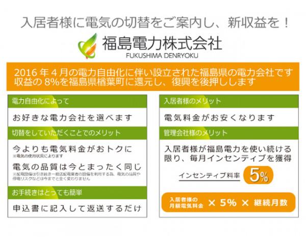管理物件への割安な電気供給サービス