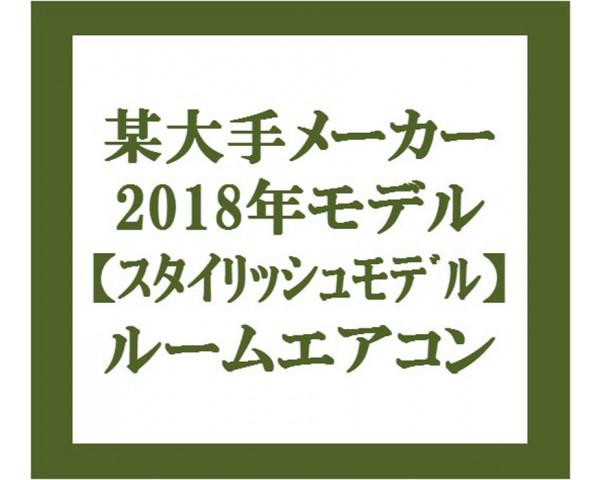 ルームエアコン【スタイリッシュモデル】