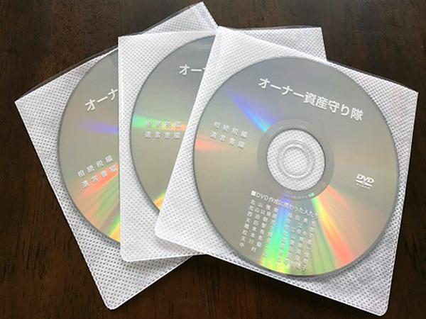 DVD タイトル「オーナー資産守り隊」