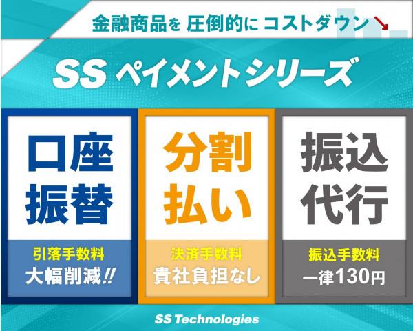 振込代行サービス「Flico」
