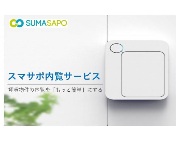 スマサポ内覧サービス