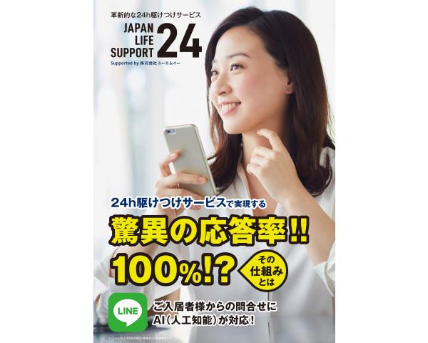 ジャパンライフサポート24