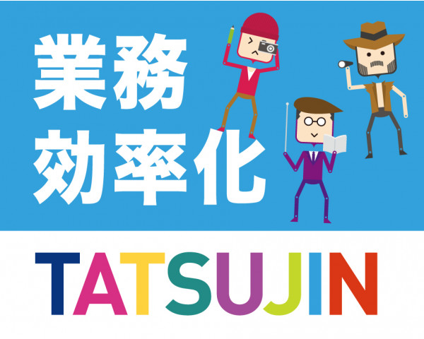 「TATSUJIN(タツジン)」業務効率化パック