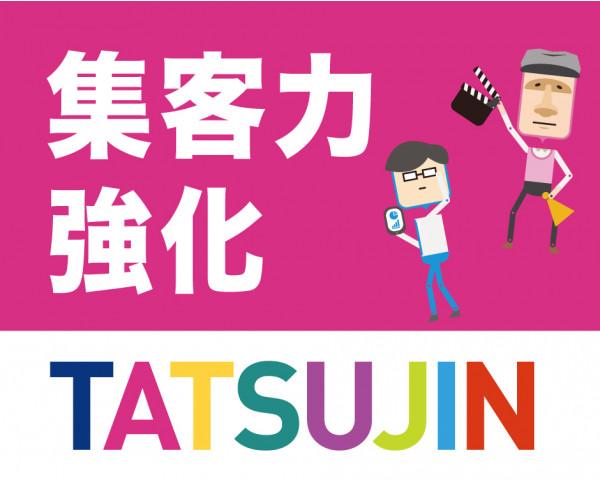「TATSUJIN(タツジン)」集客力UPパック