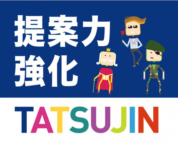 「TATSUJIN(タツジン)」提案力UPパック