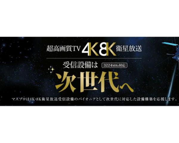 4K・8K放送受信対応工事