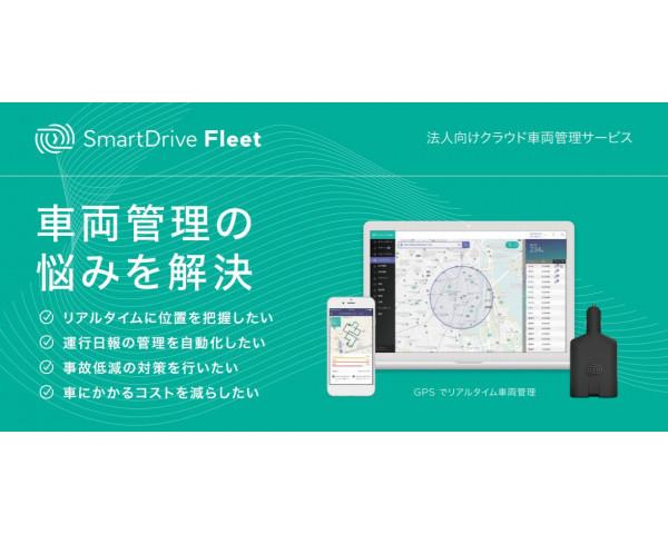 クラウド車両管理「SmartDrive Fleet」