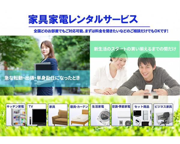 家具家電レンタルサポート
