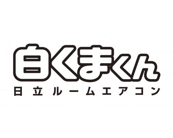 【日立】ルームエアコン