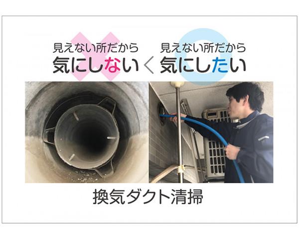 マンション【換気ダクト】清掃