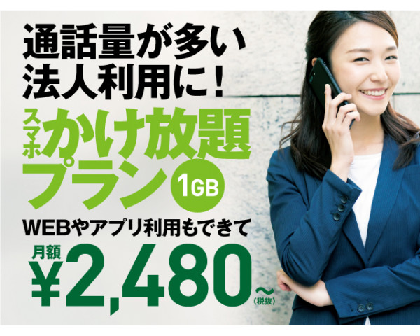 携帯・タブレット・ポケットwi-fi