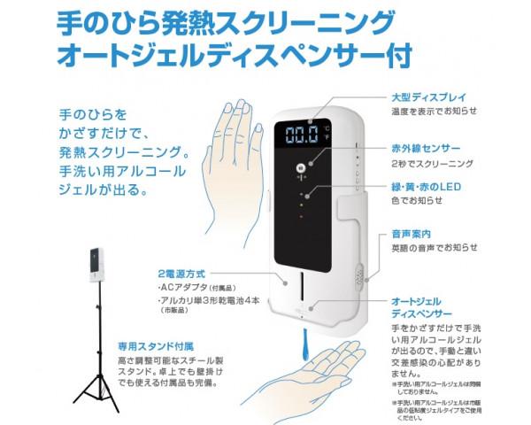 【STAYER】手のひら発熱スクリーニング