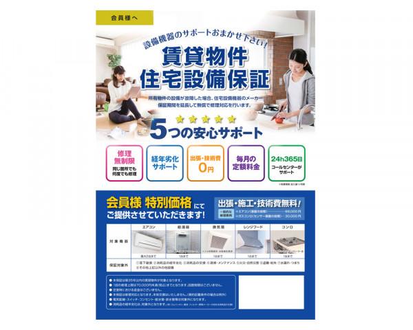 賃貸物件住宅設備保証
