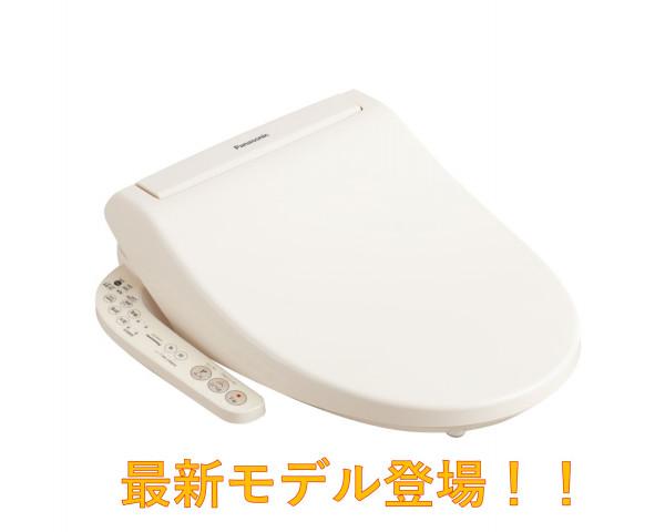 【Panasonic】温水洗浄便座ビューティ・トワレ