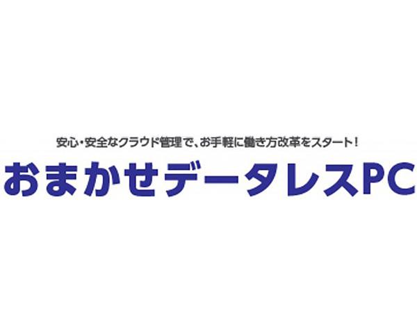 テレワーク商品(おまかせデータレスPC・ギガらくVPN)