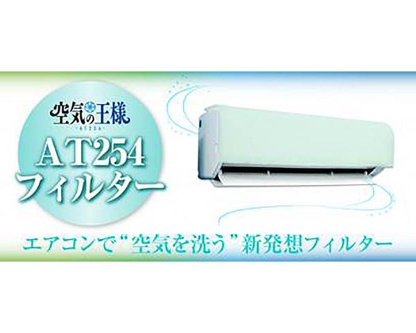 空調フィルター「空気の王様AT254」(家庭用・壁掛け式用)
