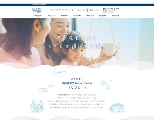 不動産ホームページ作成サービス【リブロ】