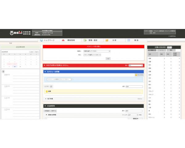 顧客管理・営業支援システム【TASKI】