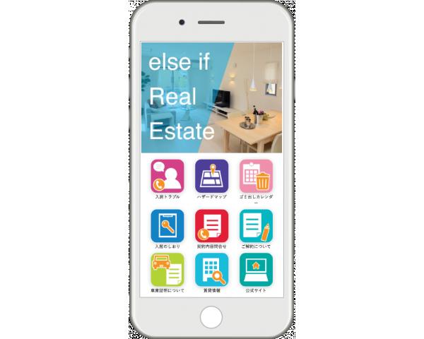 業務改善サポートツール「住みスマ」