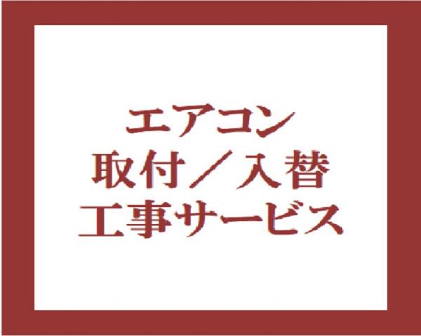エアコン取付/入替工事サービス