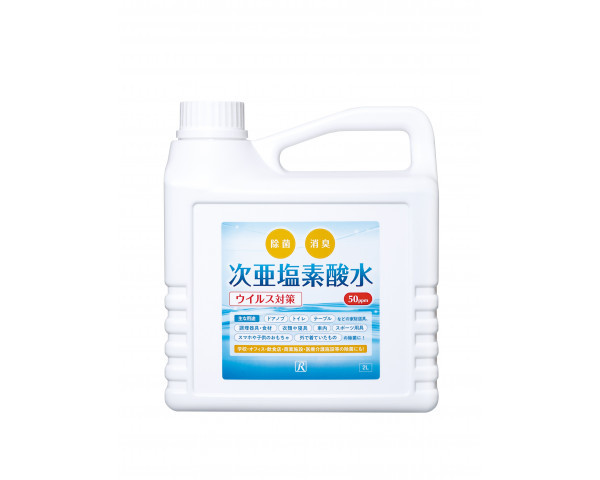 【ロイヤルグリーン】次亜塩素酸水(1本2L)