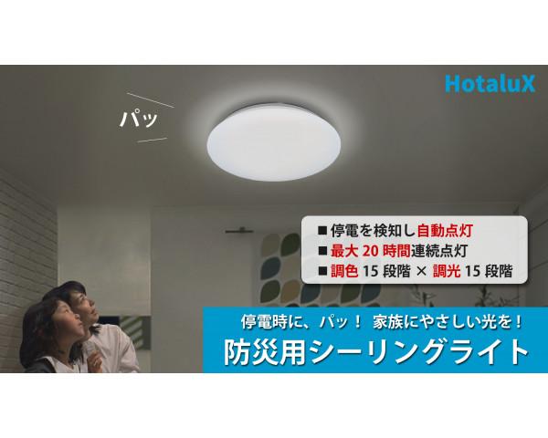 防災用LED一体型ベースライト