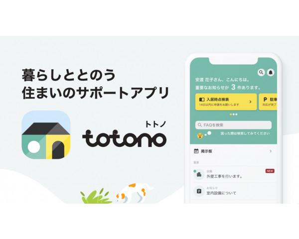 入居者アプリ「totono」