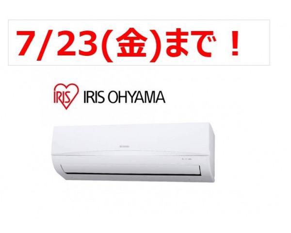 キャンペーン【アイリスオーヤマ】ルームエアコン