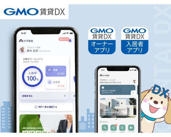 GMO賃貸DX オーナーアプリ 入居者アプリ
