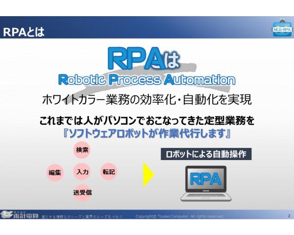 BPO型RPA