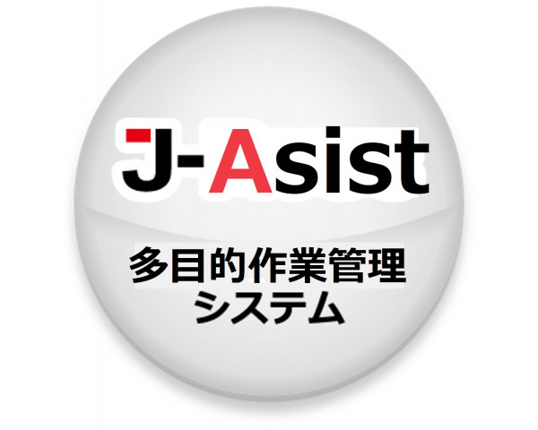 多目的作業管理システムJ-Asist