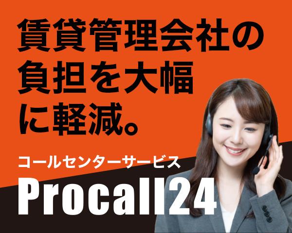 プロコール24