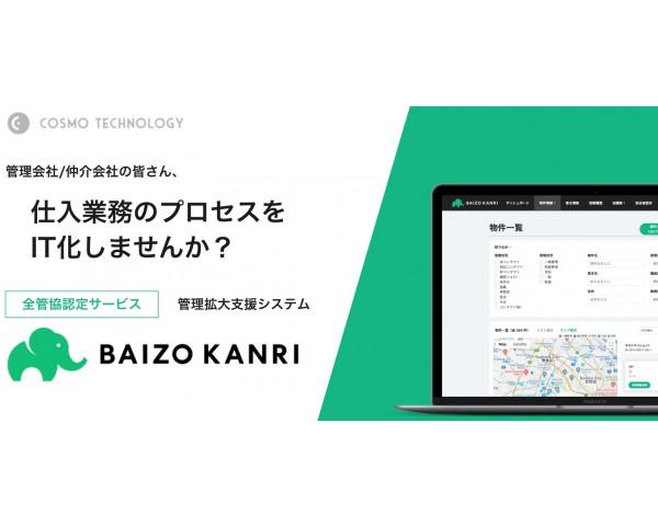 BAIZO KANRI(倍増管理)
