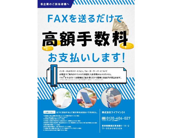 【全国対応】ライフライン・インターネット取次サービス