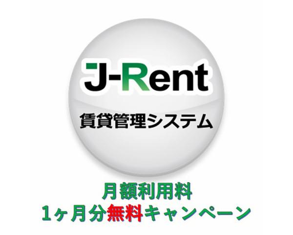 賃貸管理システムJ-Rent