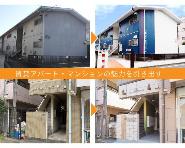 リノベーションレポート