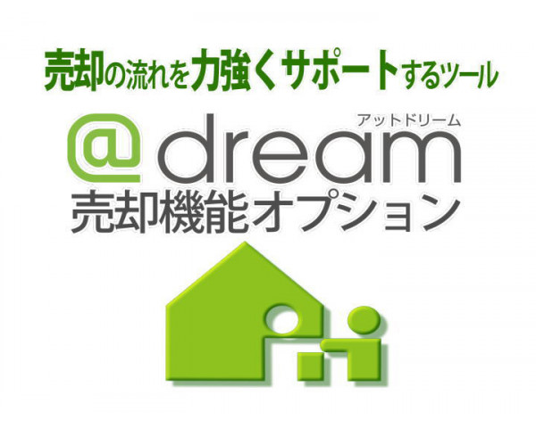 @dream売却機能オプション