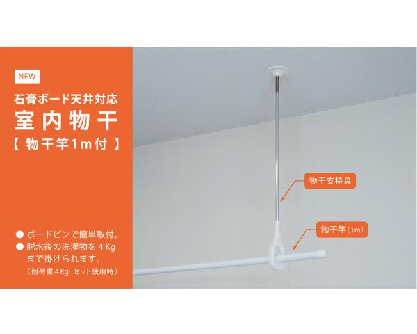 天井付け室内物干(石膏ボード取付用)