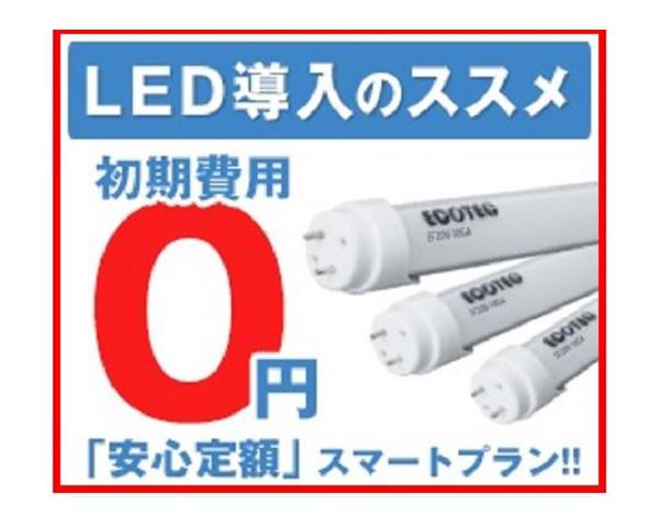 """LED直管蛍光灯""""ECOTEC"""""""