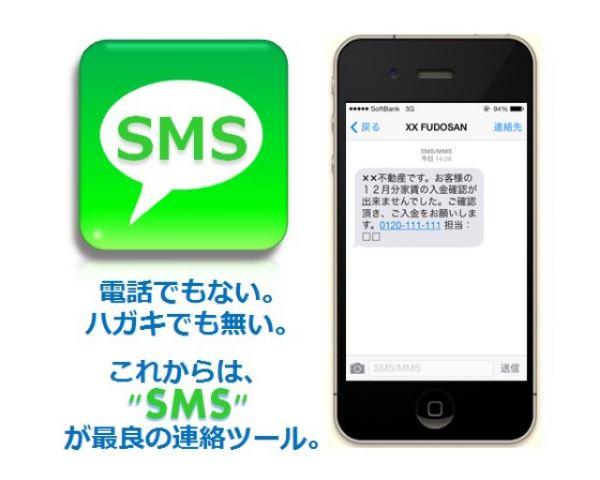 SMSスマート リンク