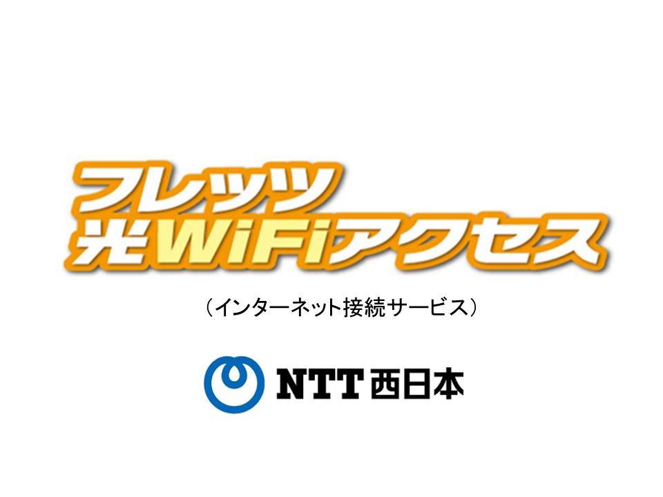 フレッツ光WiFiアクセス(西日本エリア限定)