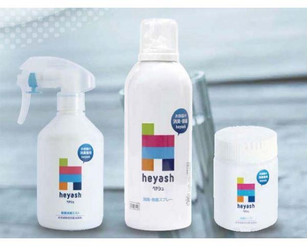 ヘヤシュ 除菌消臭商品シリーズ