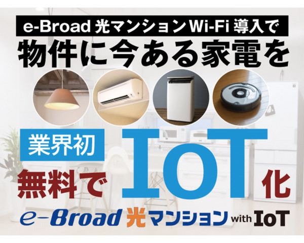e-Broad光マンションWi-Fi(with IoT)
