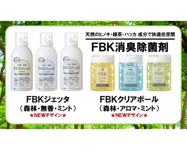 FBKジェッタ&クリアボール