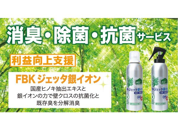 FBKジェッタ銀イオン(消臭・抗菌タイプ)