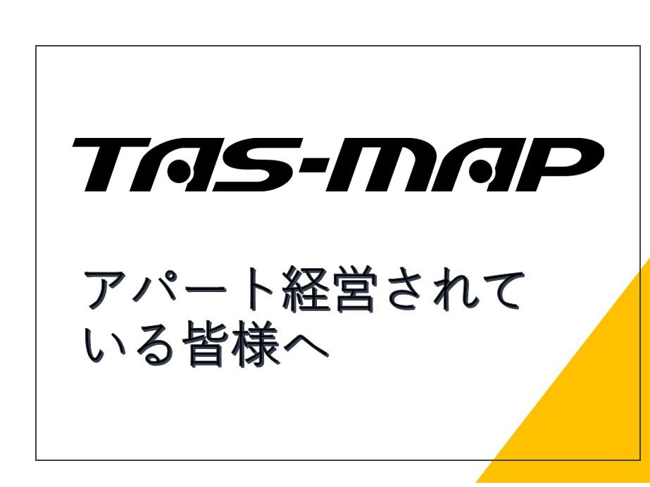 不動産評価Webサイト TAS-MAP